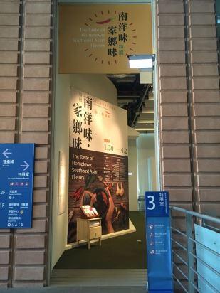 展覽入口以鮮明的色調帶出特展主題風格,並提供七國語言的摺頁供觀眾索取參觀