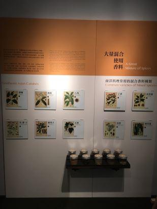 展覽內介紹了東南亞所使用的各式各類香料,或用於醃製保存,或用於提味,也提供十種常見香料讓觀眾可以親自試聞體驗