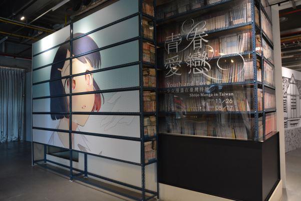 「青春愛戀:少女漫畫在臺灣特展」,主視覺邀請漫畫家星期一回收日協力插畫。
