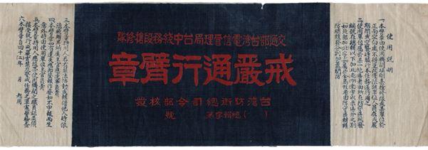 1953年,戒嚴通行臂章,臺灣防衛總司令部核發。(本館館藏)