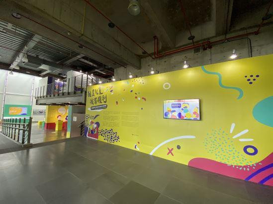 展場設計風格採取鮮明繽紛色調,呈現兒童的活力與創造力