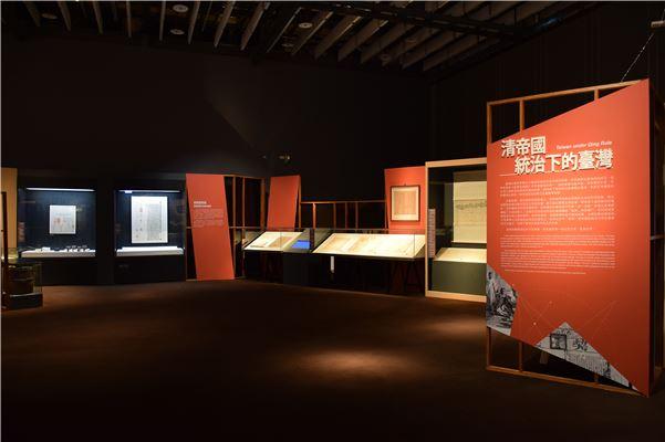 「清帝國統治下的臺灣」採用契約上的紅印為主要的色調,單元內容介紹清帝國對於臺灣的統治狀況。
