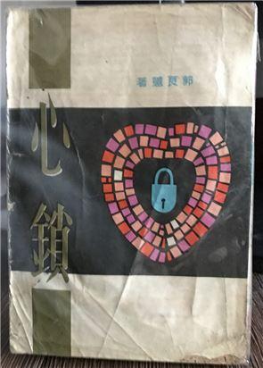 「心鎖」為1962年高雄大業書店出版的長篇小說,書中描寫性愛與有亂倫嫌疑的婚外情,1963年1月臺灣省新聞處下令查禁,被批評為黃色小說。作者郭良蕙因此遭「中國文藝協會」、「青年寫作協會」及「婦女寫作協會」開除會籍。 (本館館藏)