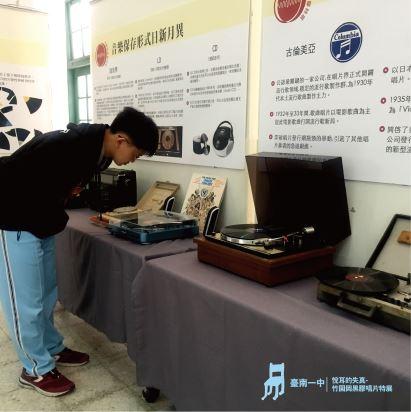圖5.臺南一中《悅耳的失真》特展中的音樂載具的演變