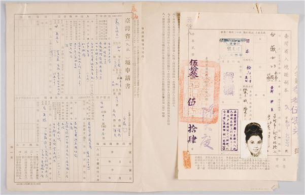 An application form to exit and return to Taiwan, 1964. (NMTH collection)