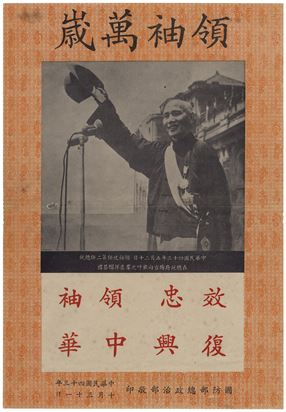 A flyer commemorating Chiang Kai-shek's presidential inauguration ceremony on May 20, 1954. (NMTH collection)