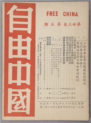 雷震案,臺灣警備總司令部判決書(本館館藏) 雷震案,1960年雷震等人因《自由中國》的言論與「中國民主黨」的籌組而被逮捕判刑的政治案件。