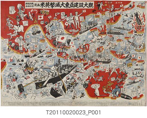 米英擊滅大東亞建設大觀-此圖為日本在發動太平洋戰爭後,為宣傳打敗東南亞的美英軍隊所繪製的海報。圖中臺灣註明為「南方發展基地」,並畫有一名手持日本國旗的「特別志願兵」。