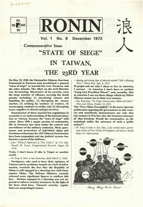 """Ronin magazine, published by Lynn Miles. This is a special issue in the 23rd year of martial law, with the trial of Bo Yang as the cover story. It includes commentaries by activists such as Sun Guan-han, the original episode of the comic """"Popeye the Sailor Man"""" that Bo Yang translated (and which got him into trouble), and a list of political prisoners in Taiwan at the time. (Provided by the Wu San-Lien Foundation for Taiwan Historical Materials)"""