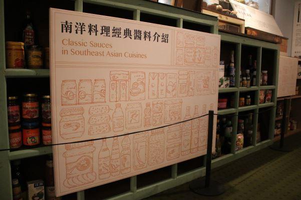 展覽介紹了用以保存或調味的各式醬料,例如口感濃郁的椰漿、別有風味的魚露跟蝦醬,也實際展示了目前臺灣可以買到的各色東南亞醬料