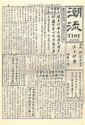 In 1979, non-KMT activists published the underground newspaper Time, based at the Taiwan Provincial Consultative Council, in order to break the ban on newspaper publishing. The paper was later suppressed. (Provided by NMTH library, donated by Deng Wen-yuan)