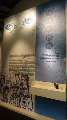 「持續的挑戰」留言牆:「戒嚴38年」、「解嚴30年」,或可作為臺灣政治革新的標章,也應該是歷史的警惕。希望觀眾寫下令他們印象深刻的挑戰者及精神,或者是對未來的挑戰。