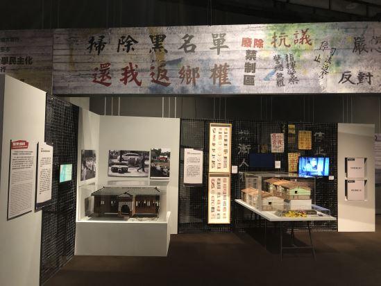 由樂生院民與樂生青年的物件,帶觀眾透過個人生命與參與運動的過程分享,認識這個樂生反迫遷的故事。