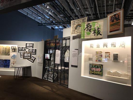 藉2015年反高中課綱微調、校園中的穿短褲與反校歌、臺南能盛興工廠等案例,帶觀眾看見年輕一代如何以多元創意的形式積極參與社會議題。