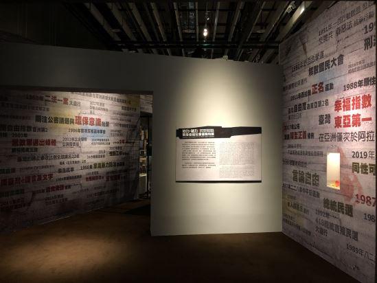 展覽入口是寫滿臺灣公民現有權利、自由民主指標及過往相關議題社運與法令的文字牆,提醒當下的我們現有的公民權利都是長期社會轉型、前人努力的成果。