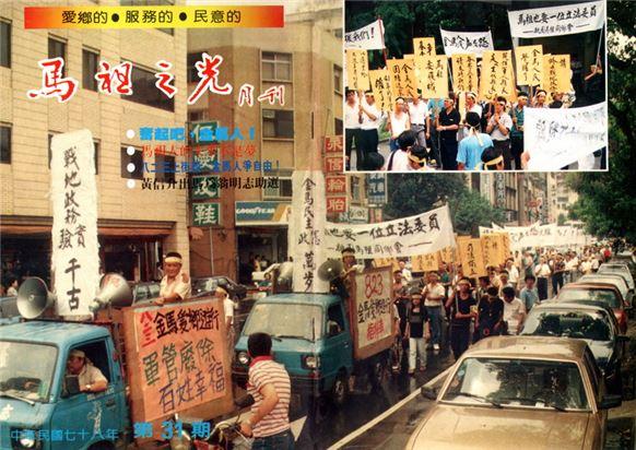 《馬祖之光月》第31期封面為1989年金馬解除軍管823臺北大遊行。1987年臺灣解嚴,金馬地區卻被排除在外,直至1992年11月7日政府才宣布終止金馬地區戰地政務。(劉家國提供)