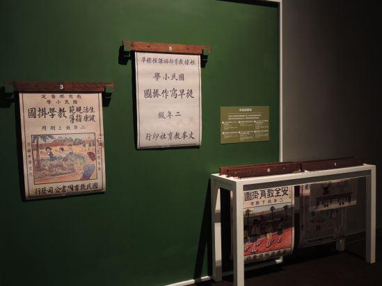 觀眾可以透過翻閱掛圖互動,認識日本時代與戰後的教學內容