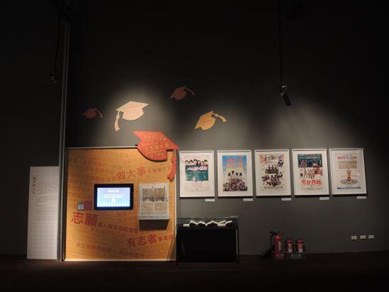 展覽中也彙整了50至60年代的數十篇「我的志願」,整理成數位的趣味互動,搭配一旁的實體物件展示,讓觀眾回想自己的志願與教育對人生的影響。