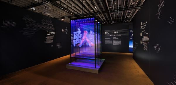 展覽入口由經過拆解、重組、並置的各式表象「離—島」揭開序幕,旨在既定立場之外,透過「離」的概念,觀察、探討臺灣長期衍生發展出多重「離」的社會局勢及文化現象,進而再去重新思考、定義「臺灣」。