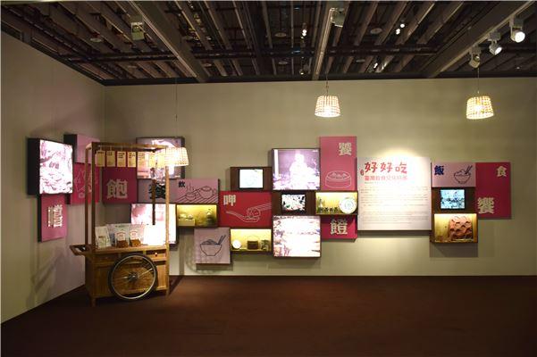 展場入口以攤車意象、飲食器用文物、影像搭配飲食相關的文字,喚起觀眾對於飲食的想像與連結個人記憶。