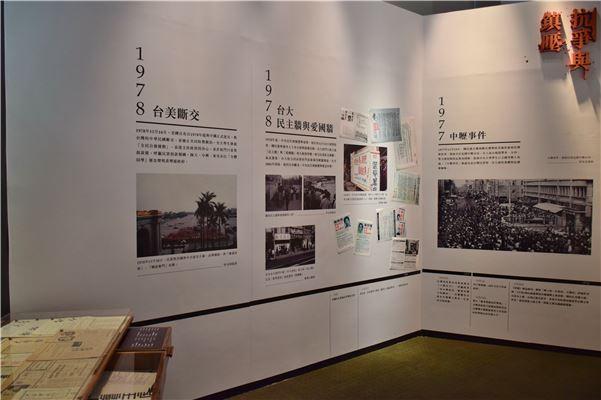 1977中壢事件、1978台大民主牆與愛國牆、1978台美斷交等展板