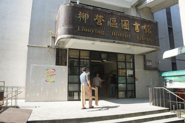 柳營站-1.臺南市柳營區圖書館