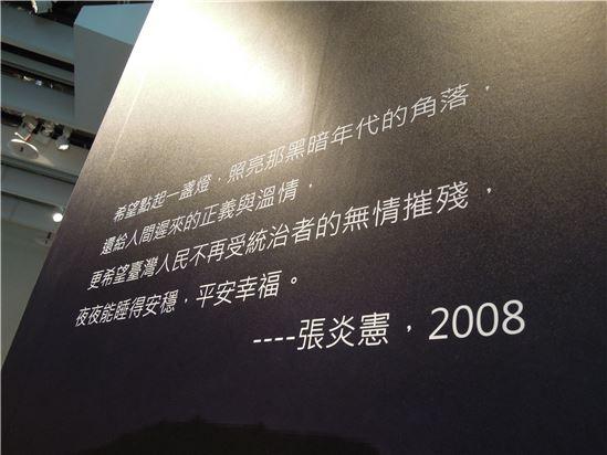 張炎憲〈希望的燈〉,希望臺灣人民不再受到統治者無清的摧殘