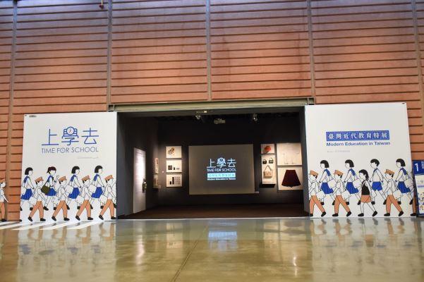 展場入口以主視覺搭配日本時代上學影片、校園生活常見物件,邀請觀眾一起上學去