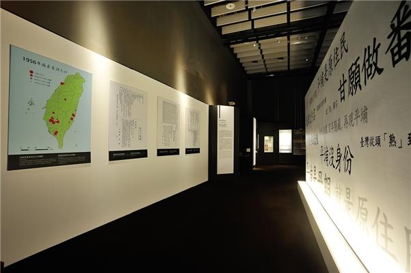 看見平埔:臺灣平埔族群歷史與文化特展