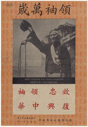 蔣中正於1954年5月20日就任總統的宣傳單。(本館館藏)