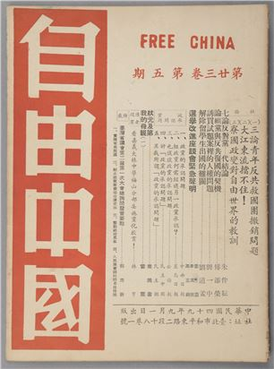 Free China magazine.  In 1960, Lei  Chen and others were arrested and imprisoned following Lei's writings in the Free China periodical, and his attempt to form the China Democracy Party.(NMTH collection)
