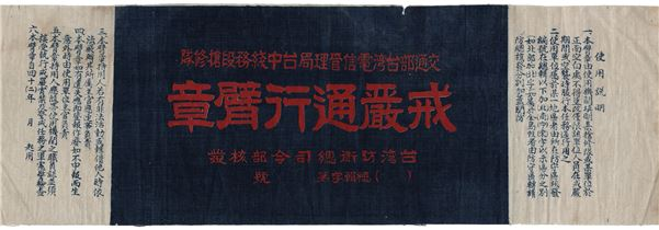 A martial law armband pass in 1953, issued by Taiwan Defense Command. (NMTH collection)