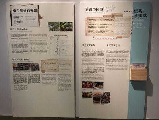 展覽內分享了新住民及新移民們對於家鄉飲食文化的回憶,以及他們如何在臺灣重現自已的家鄉味