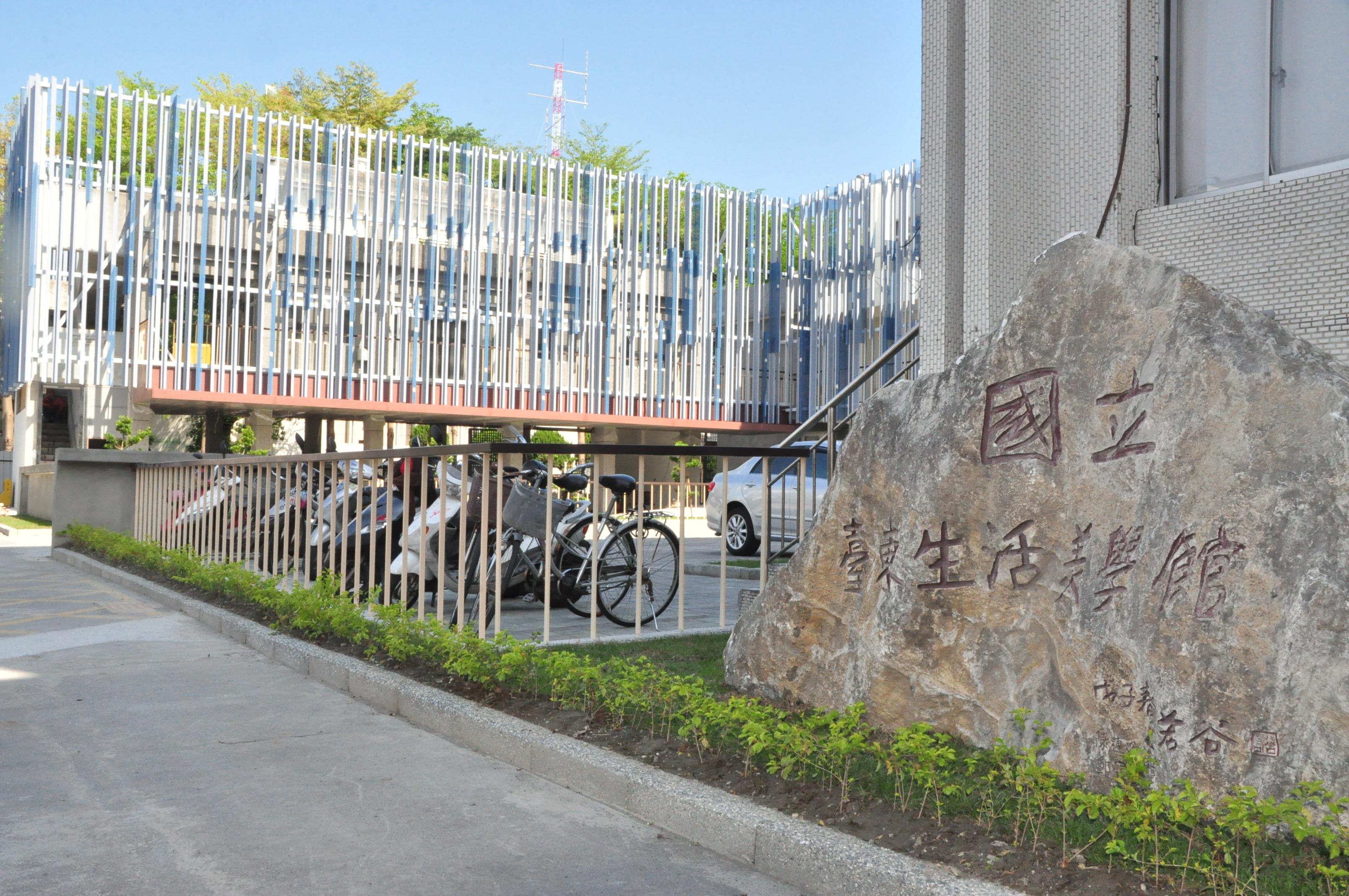 臺東生活美學館側面照片