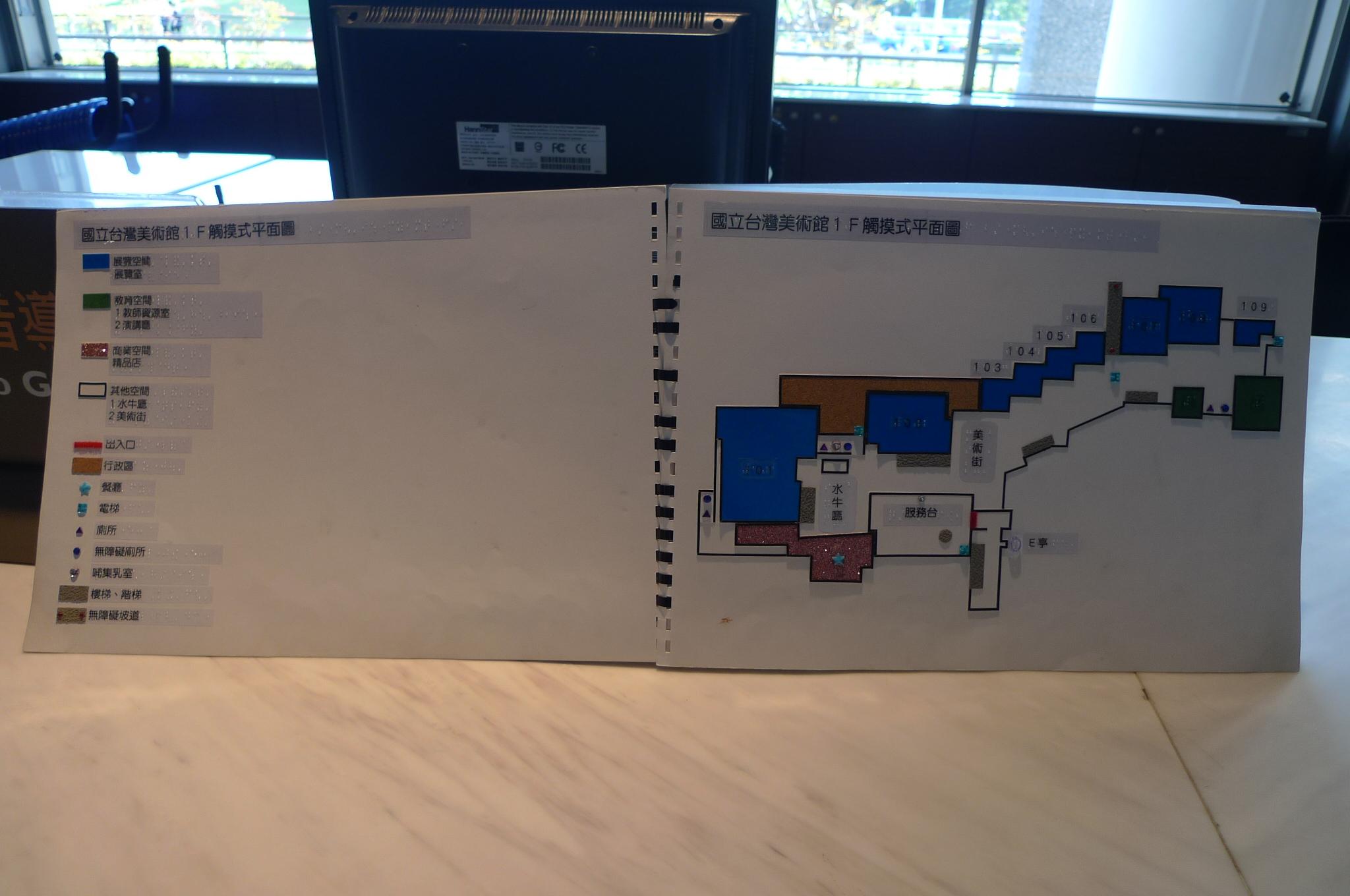 館內觸摸地圖(照片)