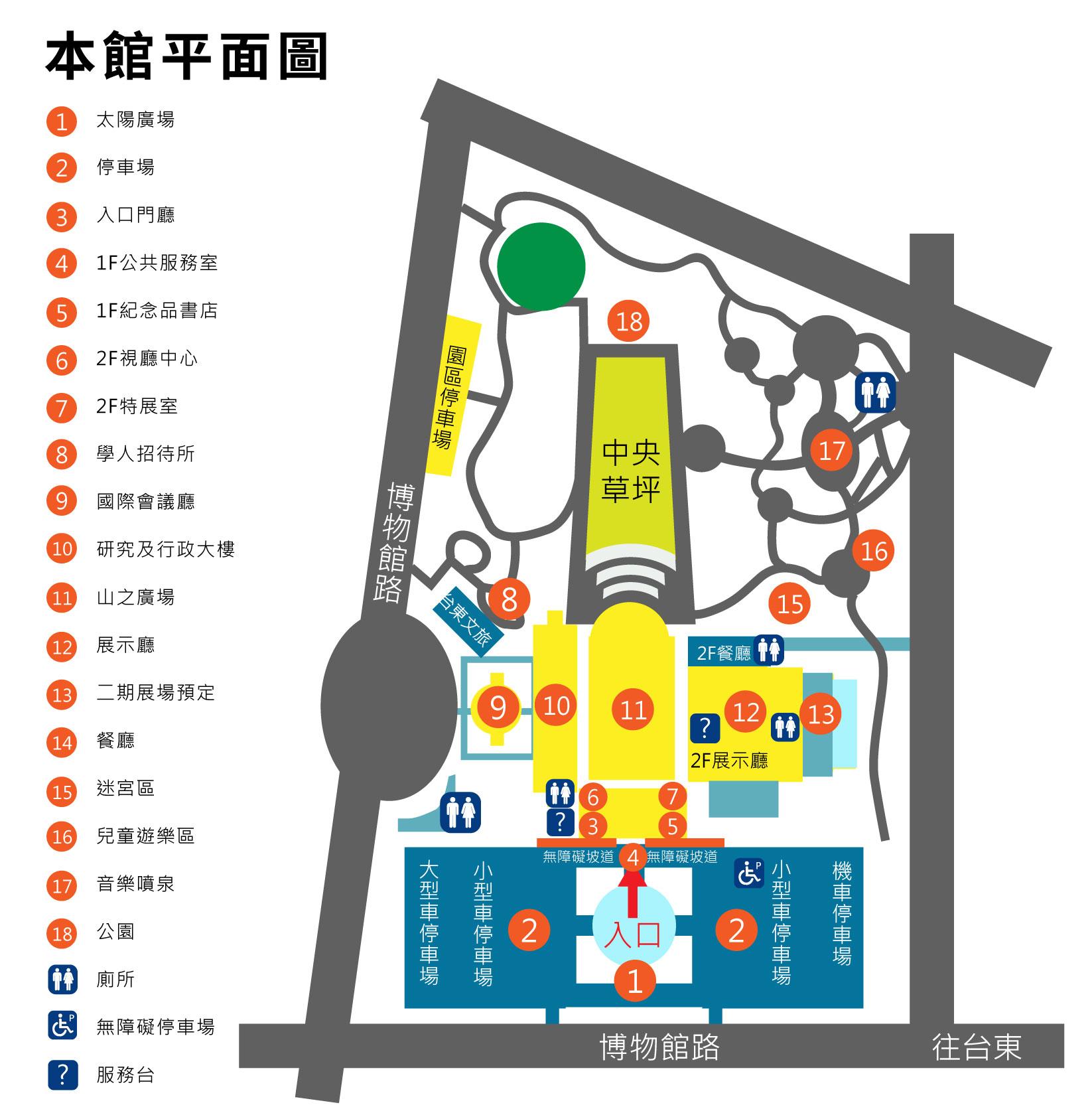 康樂本館園區平面圖