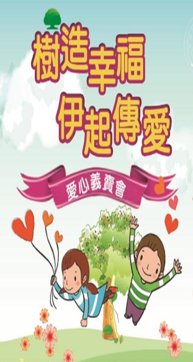 樹造幸福-海報