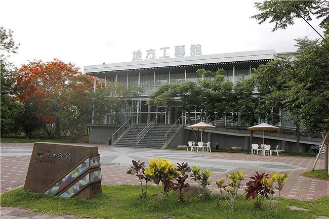 地方工藝館