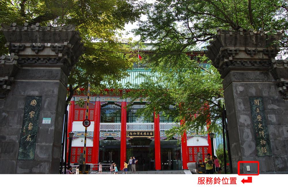 國立歷史博物館門口照片,右牆下方有服務鈴