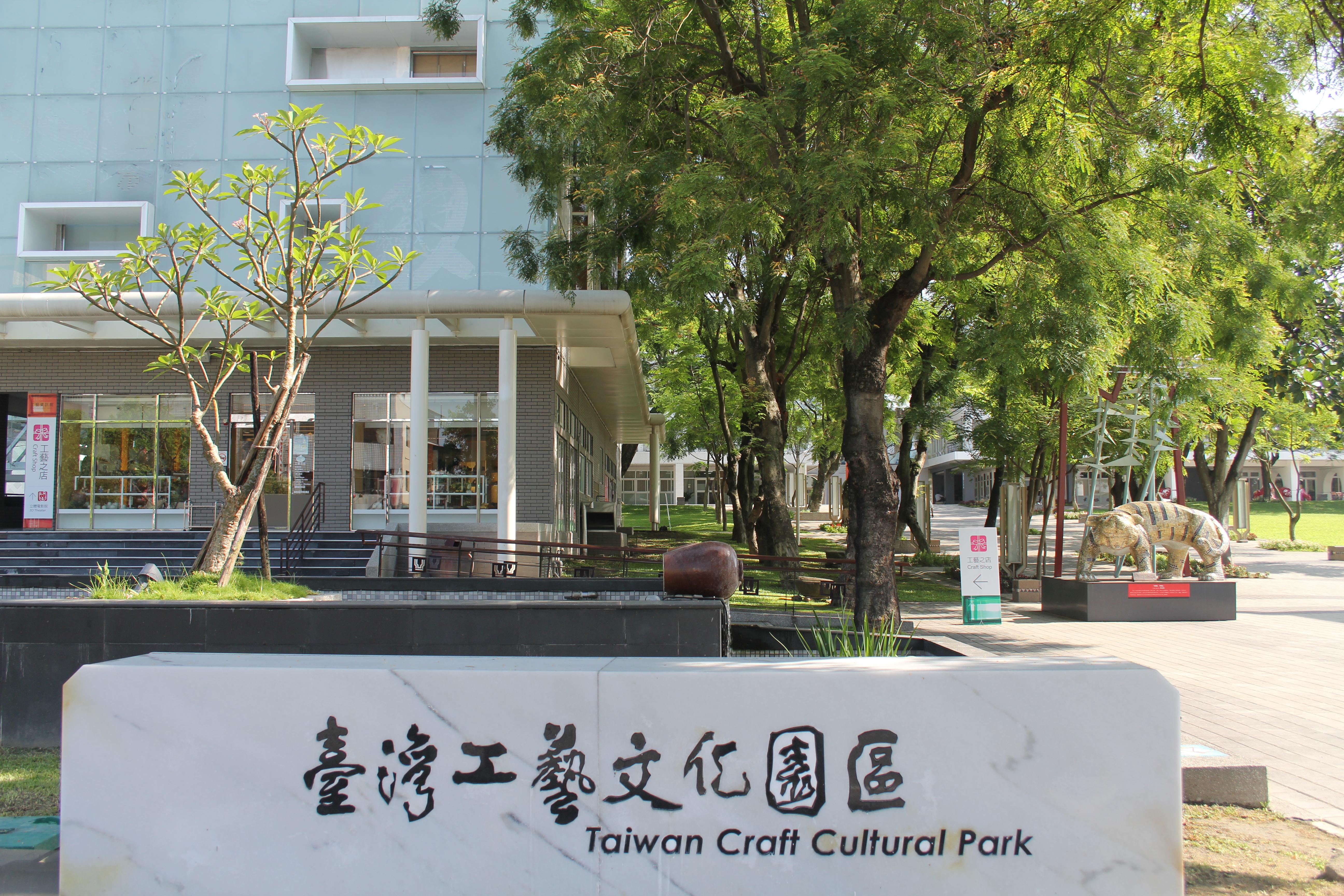 臺灣工藝文化園區照片