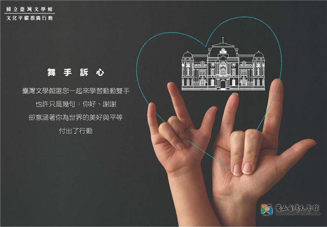 國際身心障礙者日活動文宣