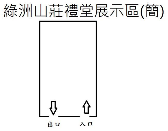 綠洲山莊禮堂平面圖
