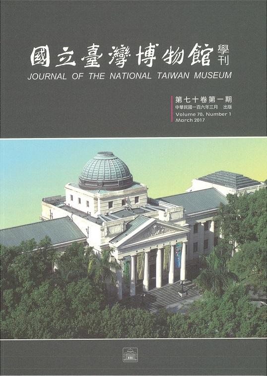 國立臺灣博物館學刊圖片