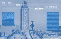 《離人.離島:臺灣離島的多重變貌》 特展專刊試讀頁_05-小圖