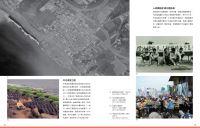《離人.離島:臺灣離島的多重變貌》 特展專刊試讀頁_09-小圖