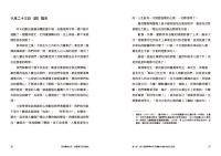 張星賢日記及書信-內文_800-1-Small
