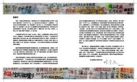社運展_展覽專刊_試讀頁_頁面_01-小圖