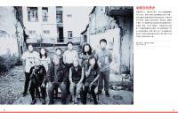 《離人.離島:臺灣離島的多重變貌》 特展專刊試讀頁_11-小圖