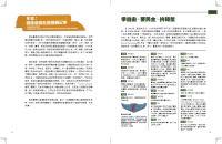 社運展_展覽專刊_試讀頁_頁面_07-小圖