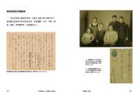 張星賢日記及書信-內文_800-2-Small